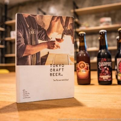 รีวิว หนังสือ TOKYO CRAFT BEER ISBN: 9786163947697