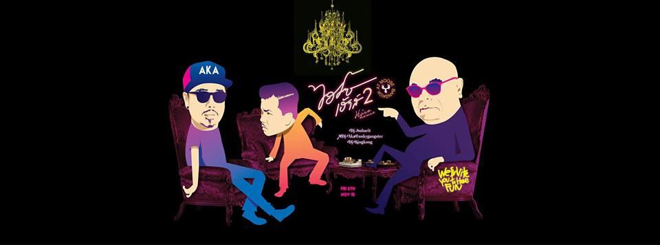 อีเว้นต์ ไฮโซเฮ้าส์2 ปาร์ตี้สนุกกับ 3 สุดยอดดีเจ คือ DJ Kingkong จากค่าย Zoo Studio ผู้ก่อตั้ง TEMPO Magazine